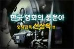 한국영화의 풍운아 영화감독 신상옥