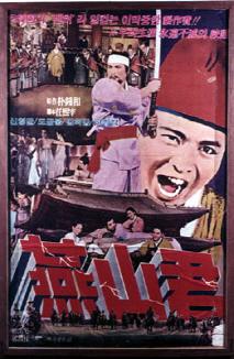연산군(장한사모편) (1961) 이미지