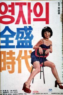 영자의 전성시대 (1975) 이미지