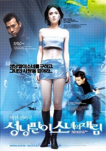 Resurrection of the Little Match Girl ( Seongnyang.. (2002)