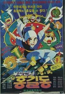 우주전사 홍길동 (1983) 이미지