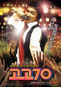 Go Go 70s( Gogo70 ) (2008)