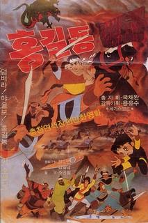 홍길동 장군 (1969) 이미지