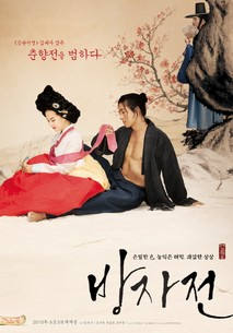 The Servant(Bangjajeon) (2010)