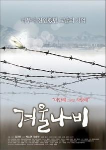 겨울나비 (2011) 이미지