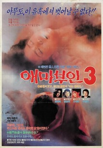 애마부인 3 (1985) 이미지