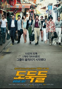 The Professionals (Dodukdeul) (2012)
