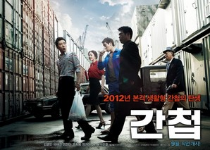 The Spy (Gan Cheop) (2012)