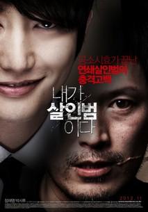 Confession of Murder (Naega Sarinbeomida) (2012)