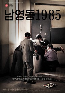 National Security (Namnyeongdong 1985) (2012)