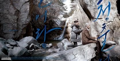 Blue Comes from Indigo (Cheongchureoram) (2012)