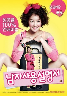How to Use Guys with Secret Tips (Nam-ja-sa-yong-s.. (2012)