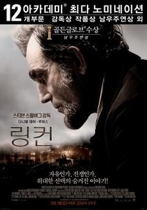 링컨 (2012) 이미지