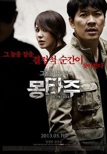Montage (2012)