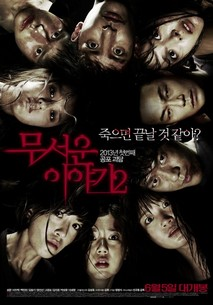Horror Stories 2(Museoun Iyagi2) (2012)