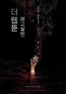 Killer Toon (Deo Web-tun Ye-go-sal-in) (2013)