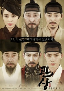 The Face Reader ( Gwang-sang) (2013)