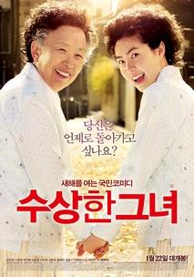 Miss Granny (Su-sang-han Geu-nyeo) (2013)