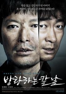 Broken (banghwanghaneun kalnal)  (2013)