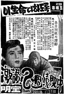 이 생명 다하도록 (1960) 이미지
