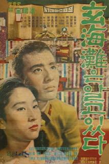 현해탄은 알고 있다 (1961) 이미지