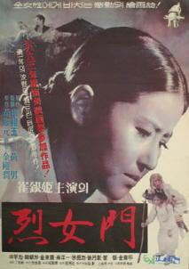 열녀문 (1962) 이미지