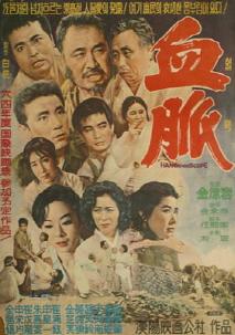 혈맥 (1963) 이미지