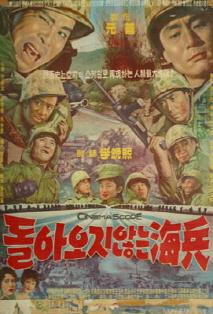 돌아오지 않는 해병 (1963) 이미지