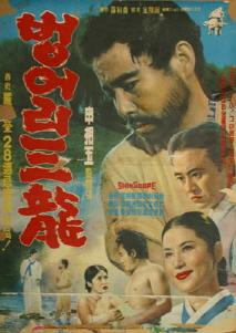 벙어리 삼룡 (1964) 이미지