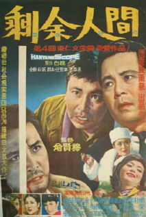 잉여인간 (1964) 이미지