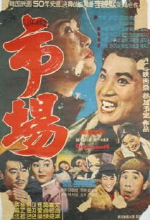시장 (1965) 이미지