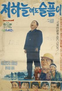 저 하늘에도 슬픔이 (1965) 이미지