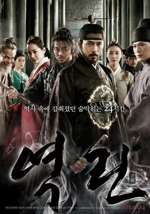 The Fatal Encounter ( Yoekrin ) (2014)