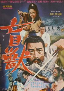 맹수 (1969) 이미지