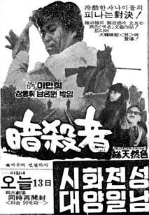 암살자 (1969) 이미지