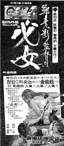 Pil-nyeo (Pilnyeo) (1970)
