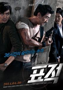 The Target (Pyojeok) (2013)