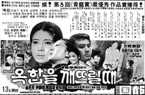 옥합을 깨뜨릴 때 (1971) 이미지