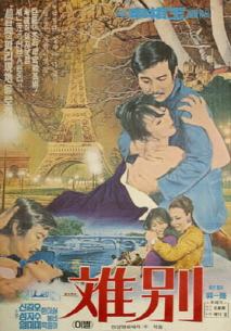Farewell(Ibyeol) (1973)