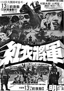 홍의장군 (1973) 이미지