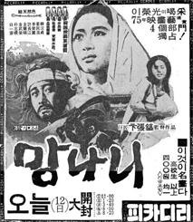 An executioner(Mangnani) (1974)