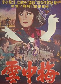 설중매 (1976) 이미지