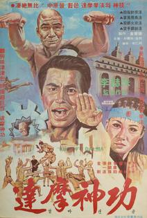 달마신공 (1978) 이미지