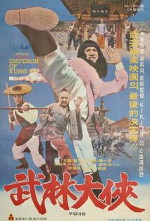 무림대협 (1978) 이미지