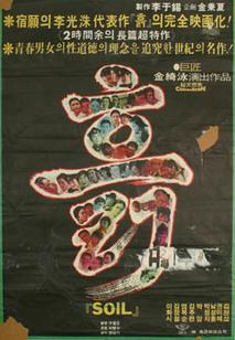 흙 (1978) 이미지