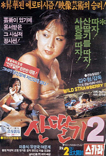 산딸기2 (1984) 이미지