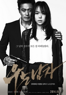 No Tears for the Dead (Uneun namja) (2014)