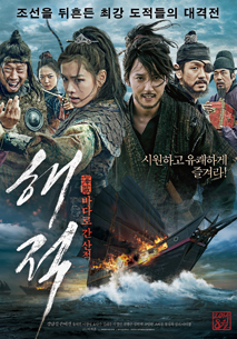 The Pirates (Haejunk: Badaro gan Sanjuck) (2014)
