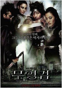 Shadowless Sword / 無影劍 ( Mu-yeong-gum ) (2005)