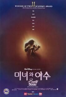 미녀와 야수 (1991) 이미지